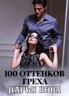 Кова Дарья - 100 оттенков греха