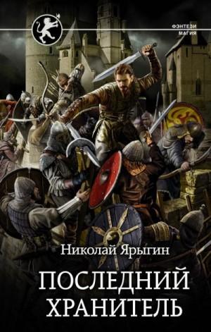 Ярыгин Николай - Последний хранитель