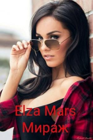 Mars Elza - Мираж