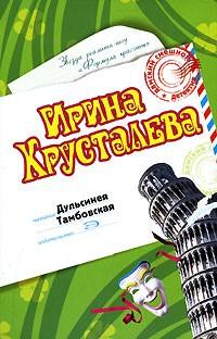 Хрусталева Ирина - Дульсинея Тамбовская