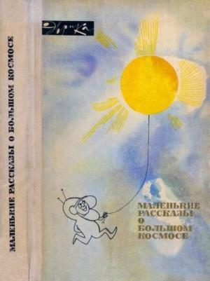 Коллектив авторов - Маленькие рассказы о большом космосе