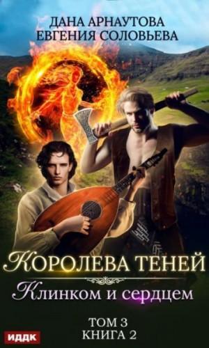 Соловьева Евгения, Арнаутова Дана - Клинком и сердцем. Том 3