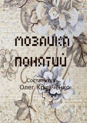 Кривченко Олег - Мозаика понятий
