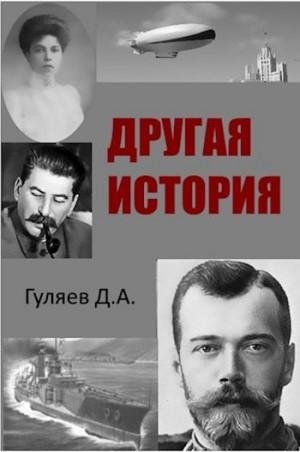 Гуляев Дмитрий - Другая история