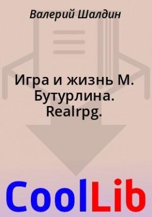 Шалдин Валерий - Игра и жизнь М. Бутурлина. Realrpg.