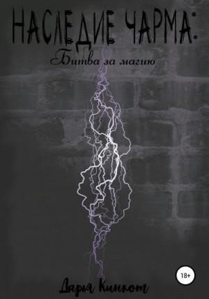 Кинкот Дарья - Битва за магию
