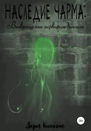 Кинкот Дарья - Возвращение перворожденного