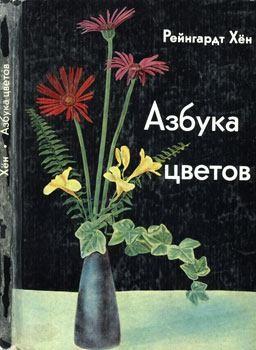 Хён Рейнгардт - Азбука цветов. Как дарить цветы, составлять букеты и ухаживать за срезанными цветами