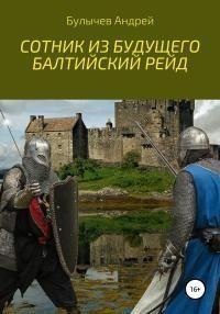 Булычев Андрей - Балтийский рейд