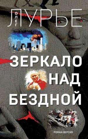 Лурье Олег - Зеркало над бездной