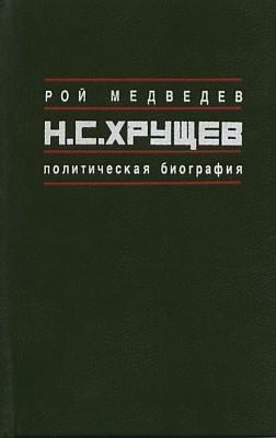 Медведев Рой - Н.С. Хрущёв: Политическая биография