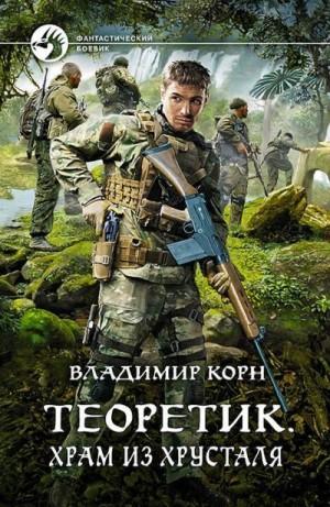 Корн Владимир - Теоретик. Храм из хрусталя