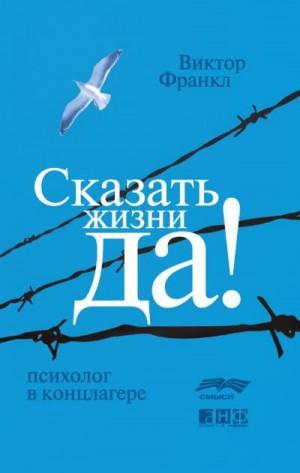 Франкл Виктор - Сказать жизни «Да!»: психолог в концлагере