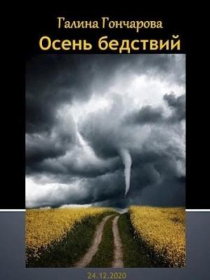 Гончарова Галина - Осень бедствий