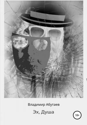 Абутаев Владимир - Эх, Душа