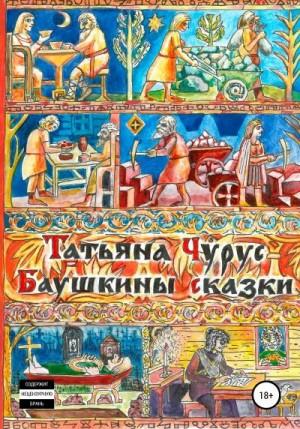 Чурус Татьяна - Баушкины сказки