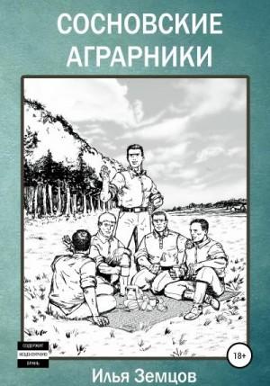 Земцов Илья - Сосновские аграрники
