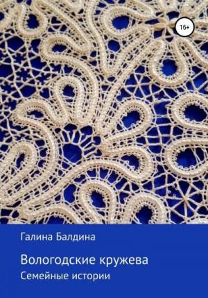 Балдина Галина - Вологодские кружева