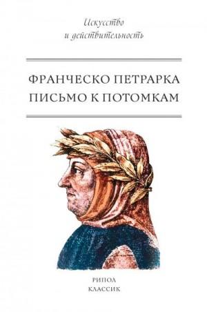 Петрарка Франческо - Письмо к потомкам
