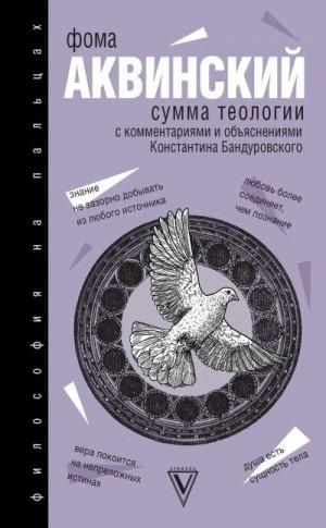 Аквинский Фома, Бандуровский Константин - Сумма теологии