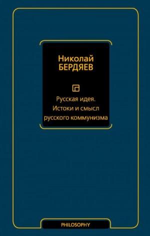 Бердяев Николай - Русская идея. Истоки и смысл русского коммунизма