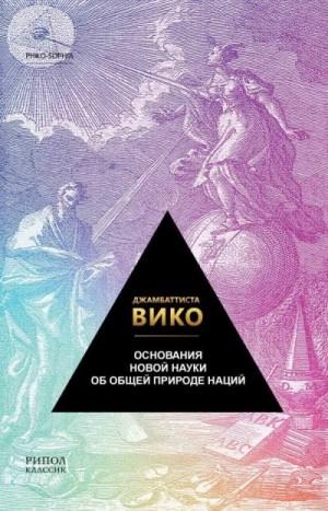 Вико Джамбаттиста - Основания новой науки об общей природе наций