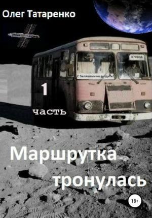 Татаренко Олег - Маршрутка тронулась. Часть 1