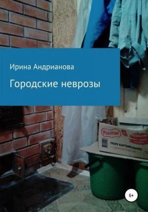 Андрианова Ирина - Городские неврозы