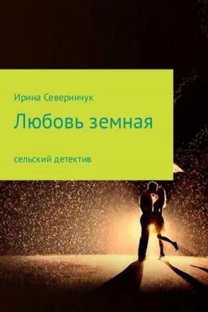 Северинчук Ирина - Любовь земная