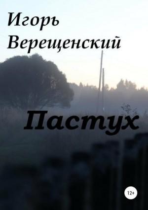 Верещенский Игорь - Пастух