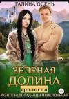Осень Галина - Зелёная долина. Трилогия