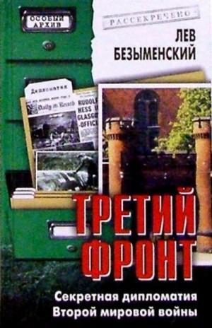 Безыменский Лев - Третий фронт. Секретная дипломатия Второй мировой войны