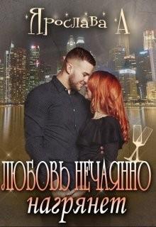 А Ярослава - Любовь нечаянно нагрянет