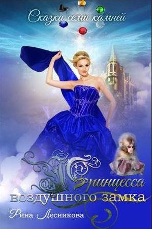 Лесникова Рина - Принцесса воздушного замка