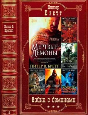 """Бретт Питер - Цикл """"Война с демонами"""". Компиляция. Книги 1-5"""