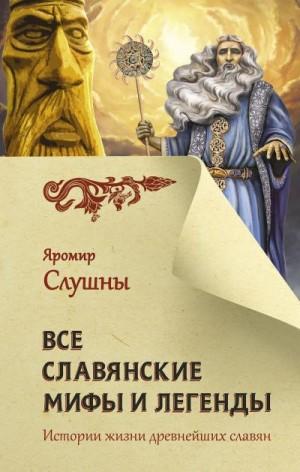 Слушны Яромир - Все славянские мифы и легенды