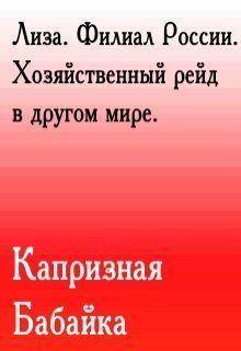 Бабайка Капризная - Лиза. Филиал России. Хозяйственный рейд в другом мире