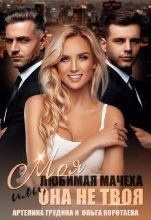 Коротаева Ольга, Грудина Артелина - Моя любимая мачеха, или Она не твоя