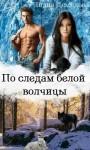 Демидова Лидия - По следам белой волчицы