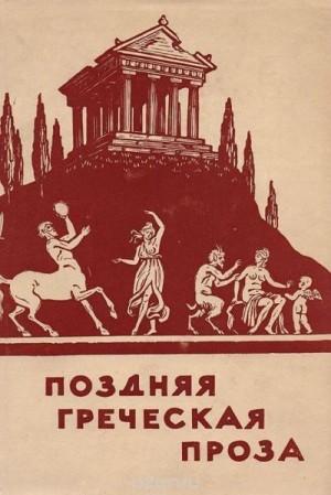 Коллектив авторов - Поздняя греческая проза