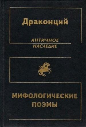 Драконций Блоссий - Мифологические поэмы