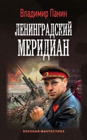 Панин Владимир - Ленинградский меридиан