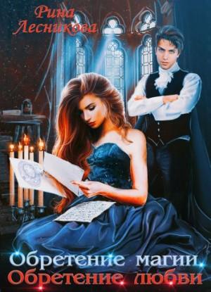 Лесникова Рина - Обретение магии. Обретение любви