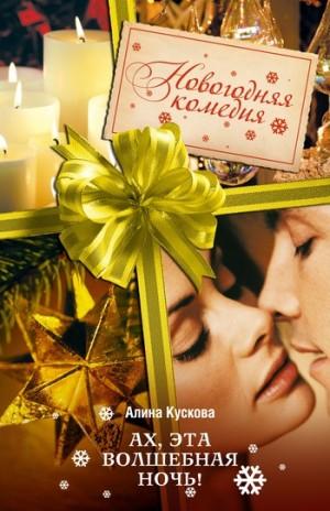 Кускова Алина - Ах, эта волшебная ночь!