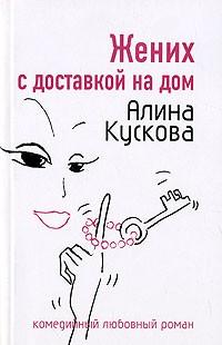 Кускова Алина - Жених с доставкой на дом