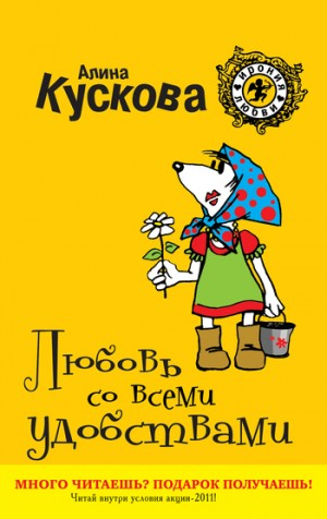 Кускова Алина - Любовь со всеми удобствами
