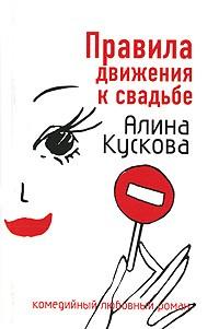 Кускова Алина - Правила движения к свадьбе
