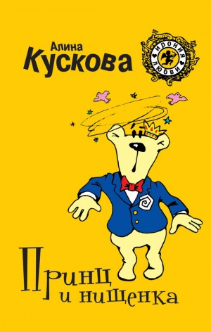 Кускова Алина - Принц и нищенка