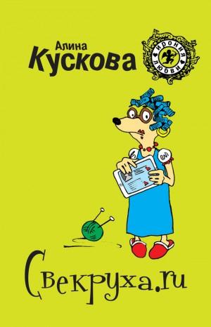 Кускова Алина - Свекруха.ru