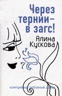 Кускова Алина - Через тернии - в загс!